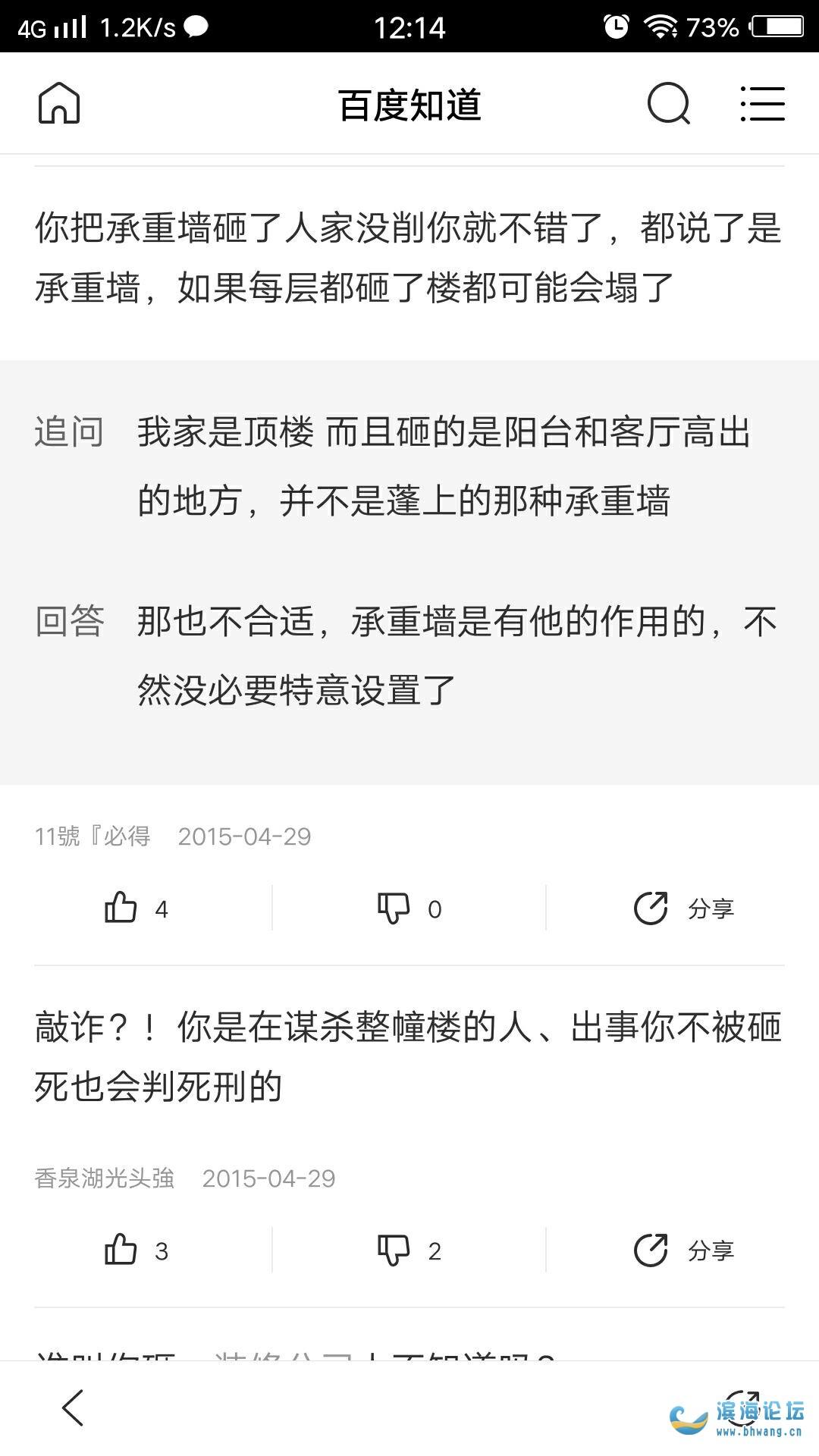 昌伟城市花园【高生会事件】普及知识【猛料】