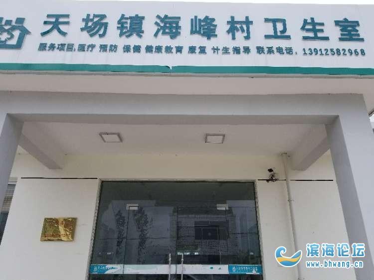 江苏盐城市滨海县天场卫生室。